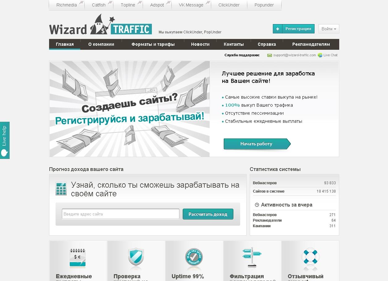 Тизерная реклама для сайта ucoz телефон google adwords
